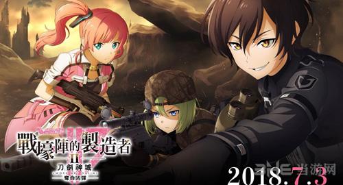 刀剑神域游戏封面