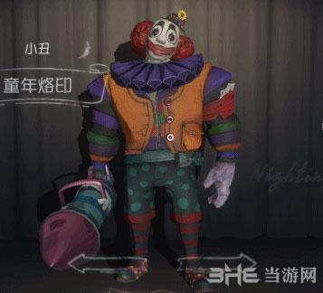 第五人格小丑童年烙印皮肤怎么得 小丑童年烙印时装属性图鉴