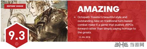 八方旅人IGN评分