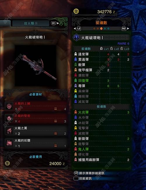 怪物猎人世界火龙破坏炮i怎么样 火龙破坏炮i属性素材