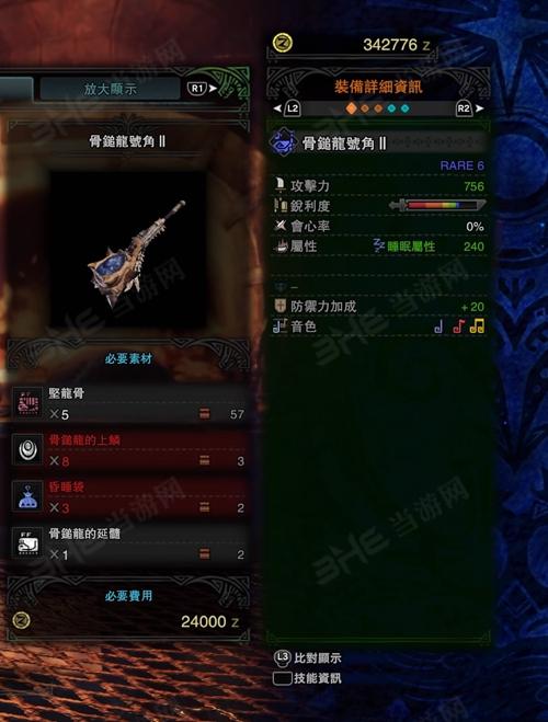 怪物猎人世界骨锤龙号角Ⅱ游戏图片