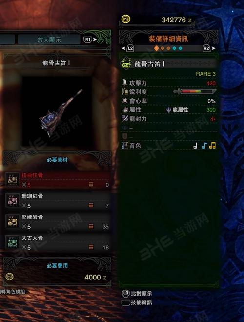 怪物猎人世界龙骨古笛Ⅰ游戏图片