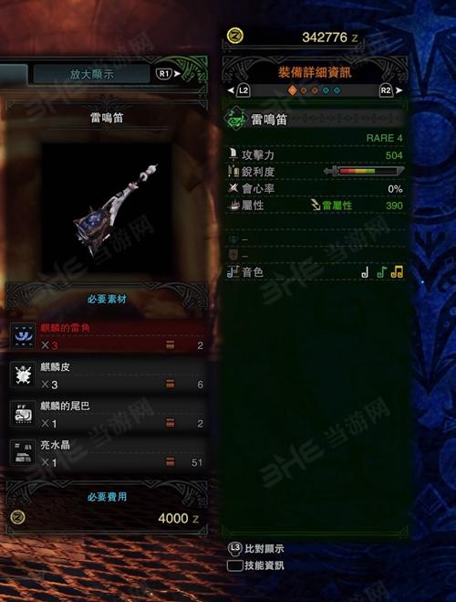 怪物猎人世界雷鸣笛游戏图片