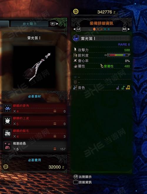 怪物猎人世界雷光笛Ⅰ游戏图片