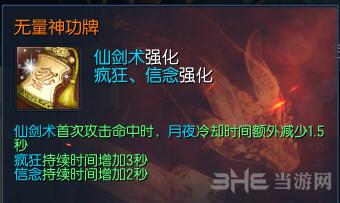 剑灵冰系斗士神功牌选择1