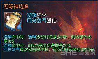 剑灵冰系斗士神功牌选择2