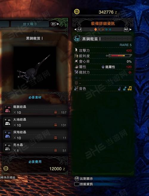 怪物猎人世界黑钢龙笛Ⅰ游戏图片