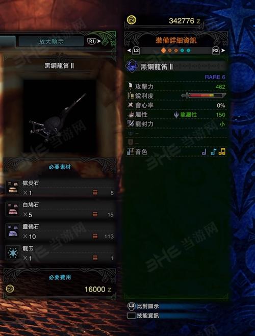 怪物猎人世界黑钢龙笛Ⅱ游戏图片