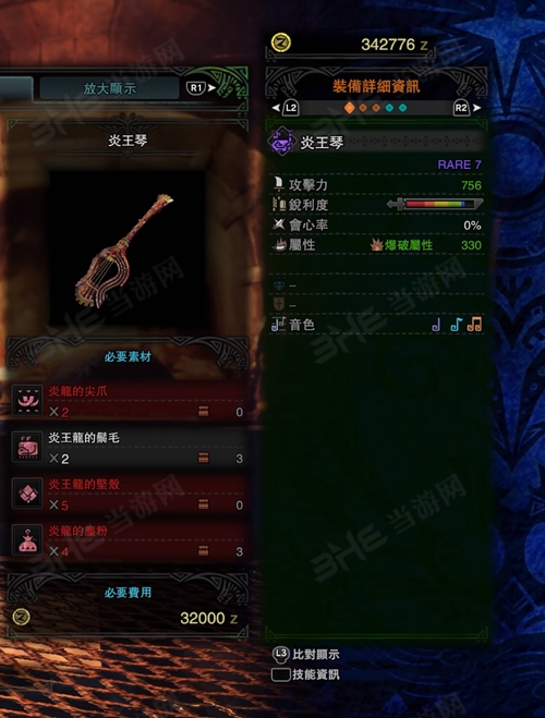 怪物猎人世界炎王琴游戏图片