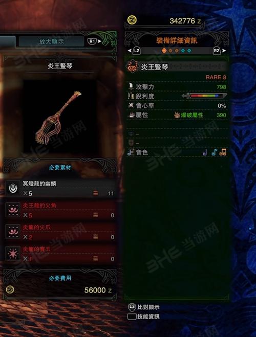怪物猎人世界炎王竖琴游戏图片