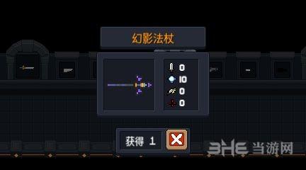 元气骑士幻影法杖图片1