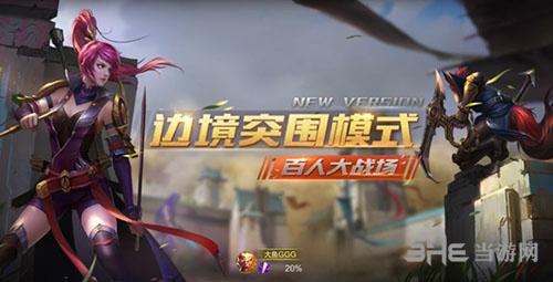 王者荣耀边境突围游戏图片3