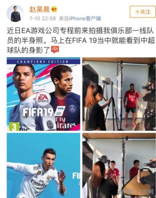 FIFA19拍摄中超球员1