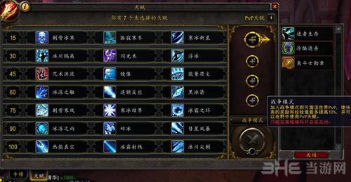魔兽世界游戏截图2