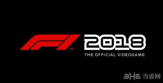 F1 2018游戏截图1