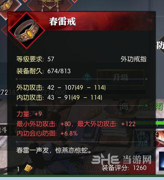 逆水寒防具游戏图片4