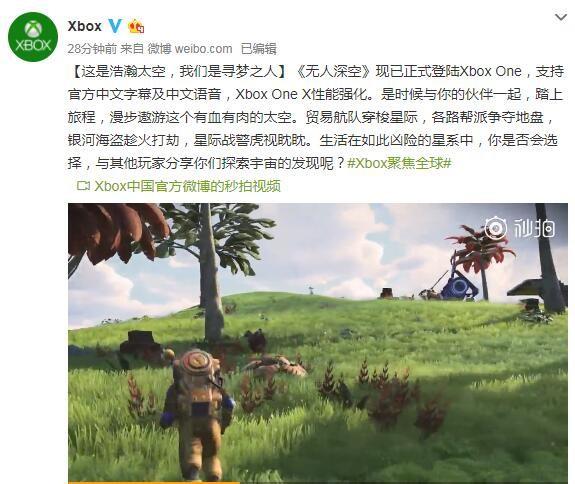 xbox官方微博截图