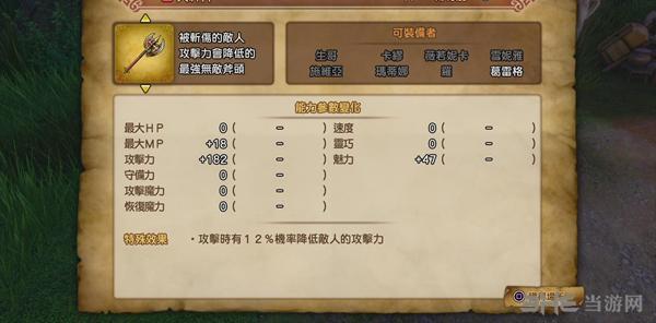 勇者斗恶龙11装备图2