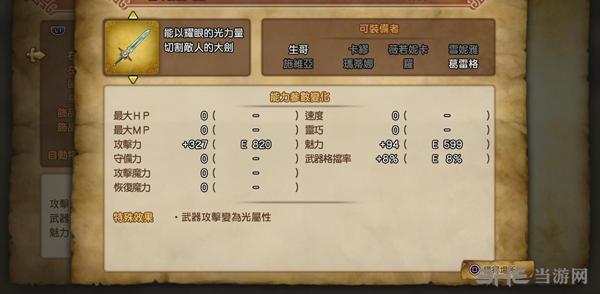 勇者斗恶龙11装备图3