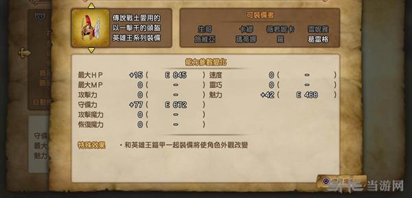 勇者斗恶龙11装备图5