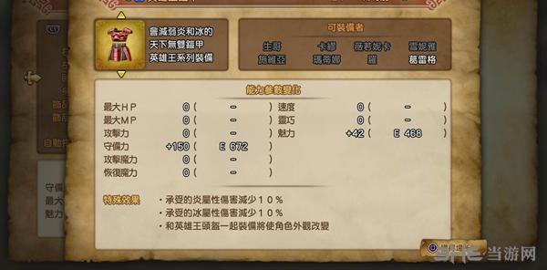 勇者斗恶龙11装备图6