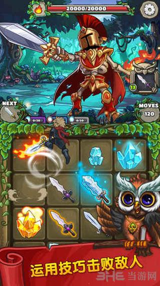 英雄与巨龙截图2