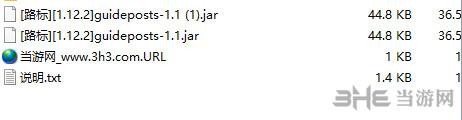 我的世界1.12.2路标MOD截图1