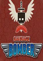 香肠轰炸机(Sausage Bomber)破解版