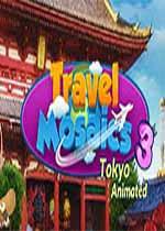 旅行马赛克3:东京动画(Travel Mosaics 3: Tokyo Animated)PC硬盘版