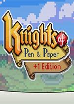 骑士经理+1版(Knights of Pen and Paper +1 Edition)破解版