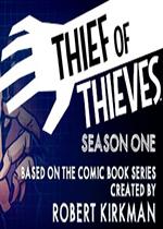 贼中大盗(Thief of Thieves)第一章破解版