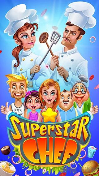 超级明星厨师截图3