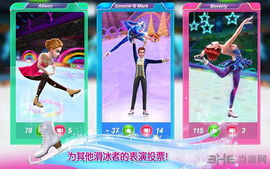 冰上芭蕾女孩截图3