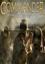 指挥官:伟大的战争(Commander: The Great War)破解版