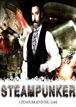 蒸汽朋克(Steampunker)破解版