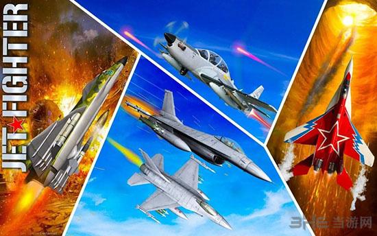喷气式战斗机3D截图5