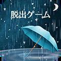 密室逃脱:雨夜的心得