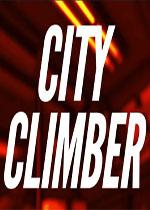 城市攀登者(City Climber)官方中文破解版