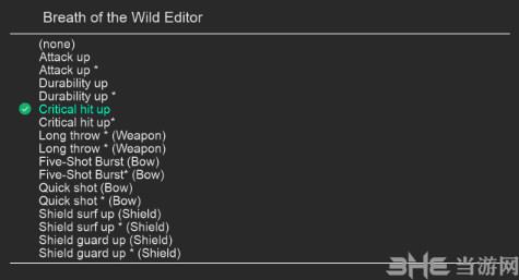 塞尔达传说荒野之息存档修改工具截图4