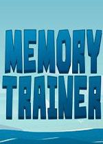 记忆训练师(Memory Trainer)破解版