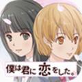 樱花飞舞的季节我爱上了你安卓汉化版v1.0