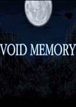 虚无记忆(Void Memory)破解版
