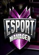 电竞经理(ESport Manager)破解版