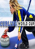 冰壶世界杯(Curling World Cup)中文破解版