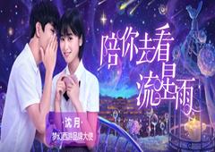 沈月浪漫表白 《梦幻西游》手游趣味视频火爆上映