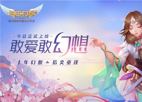 腾讯首款有爱社交手游《自由幻想》7月3日全平台上线