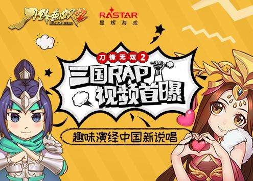 《刀锋无双2》三国Rap视频首曝