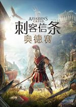 刺客信条:奥德赛(Assassin's Creed Odyssey)steam中文版