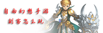 自由幻想手游剑客怎么玩 萌新剑客速成玩法攻略