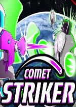 彗星突击者(CometStriker)破解版